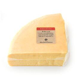 ラクレット チーズ 約1.2kg 100gあたり420円(税抜き)で再計算 スイス産 Raclette