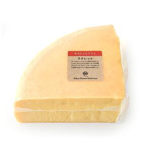 ラクレット チーズ 【約1.2kg】【4,535円(税込)/1kg当たり再計算】【重量再計算商品】【冷蔵/冷凍可】 スイス産 Raclette