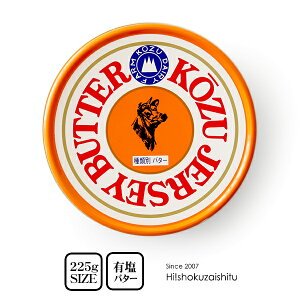 【よりどり3個〜送料無料】神津牧場 国産バター 250g缶【冷蔵/冷凍可】