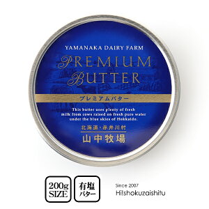 【よりどり3個〜送料無料】山中牧場 国産バター 200g缶【冷蔵/冷凍可】