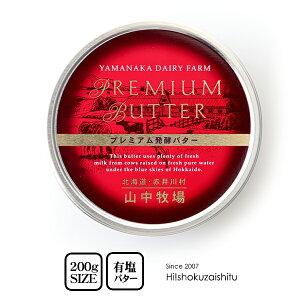【よりどり3個〜送料無料】山中牧場 国産発酵バター 200g缶【冷蔵/冷凍可】
