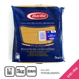 バリラ スパゲッティNo.5【5kg】【常温品/全温度帯可】