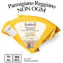 パルミジャーノ・レッジャーノ・19ヶ月熟成 NON-OGM【約4kg〜5kg】【冷蔵のみ】NON-MGO