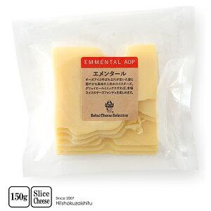 エメンタール スライス【150g】【冷蔵/冷凍可】