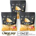 【3個セット】チーズポップ・ゴーダ【20g】【メール便】