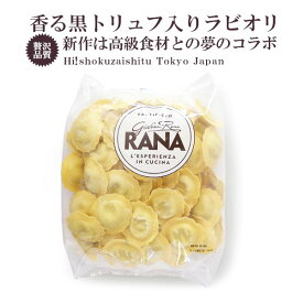 パスタ ラビオリ 黒トリュフ 【冷凍のみ】