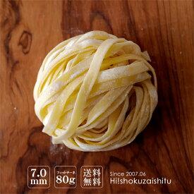 【送料無料】 生パスタ 5食分(80gx5食) フェットチーネ 【常温/全温度帯可】【メール便】