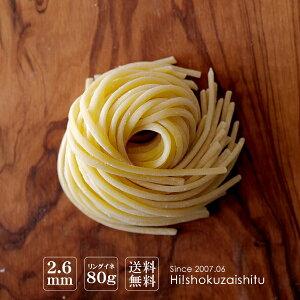 【送料無料】 生パスタ 5食分(80gx5食) リングイネ 【常温/全温度帯可】【メール便】