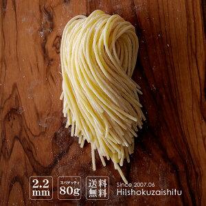 【送料無料】 生パスタ 5食分(80gx5食) スパゲッティ 【常温/全温度帯可】【メール便】