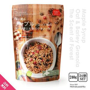 【送料無料】【24個セット】日食 メープルシロップ味のオーツ麦と大麦のグラノーラ【240g】