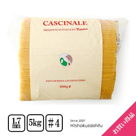 タンマ社製!業務用カシナーレ スパゲッティNo.4(1.7mm)Spaghetti【5kg】【イタリアパスタ】【gf】【常温/全温度帯可】【D+0】※1箱の梱包が最大20kg/4個迄、以降は2個口になります