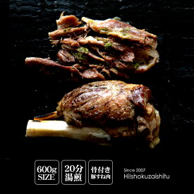 骨付き豚すね肉 モデナ産 至高の特産品 スティンコ・ディ・プロシュット!【600g】【常温/全温度帯可】