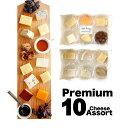 【送料無料】 チーズ 詰め合わせチーズ10種とドライフルーツのプレミアムアソート 職人切りたてを直送 ギフト