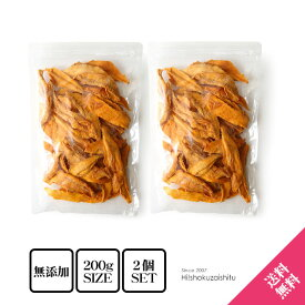 【送料無料】 砂糖不使用 無添加 ドライフルーツ アップル マンゴー セミドライ 保存に便利なチャック付き 【200g×2袋】【メール便】