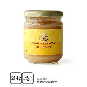 パンテレリア島のレモンのマーマレード【214g】【常温/全温度帯可】