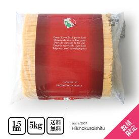 送料無料!パスタ 業務用 プーリア産最高級小麦使用スパゲッティーニ 【5kg】【1.5mm】【常温全温度帯可】