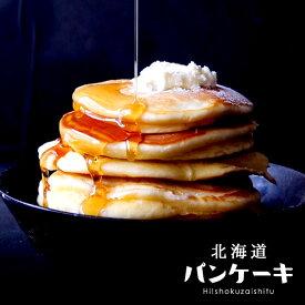 【送料無料】 北海道 パンケーキ ミックス ハイ食材室オリジナル商品 450g×2袋 【メール便】 ※アルミフリー アルミニウムフリー