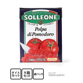 ソルレオーネ ダイストマト(紙パック) 8箱セット 【390g×8箱】【常温/全温度帯可】テトラパック