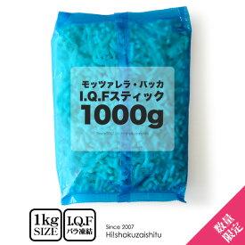 モッツァレラ バッカ I.Q.F バラ凍結 チーズ 【大容量1kg】【冷凍のみ】