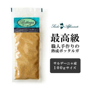 ボッタルガ パウダー【100g】【冷蔵/冷凍発送可能】