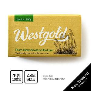【ゴールドパッケージ】 グラスフェッドバター 無塩 250g ニュージーランド産 ウエストゴールド バター コーヒー
