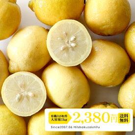 シチリア産レモン 有機JAS取得 無農薬・ノーワックス レモン 【500g×2パック】【8個入り】【冷凍のみ】