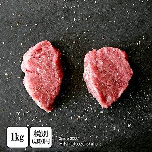 信じられない柔らかさミルク育ち仔牛フィレ肉:1本丸々!【約1000g(950g-1150g)】【冷凍のみ】【D+2】【 父の日 ヒレ ヘレ テンダーロイン 牛肉 ステーキ 赤身 子牛 ヴィール 】