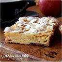 フランス発祥の新感覚スイーツ!ケーキ屋さんやおしゃれなカフェでもなかなか食べられない林檎のガトーインビジブル【…