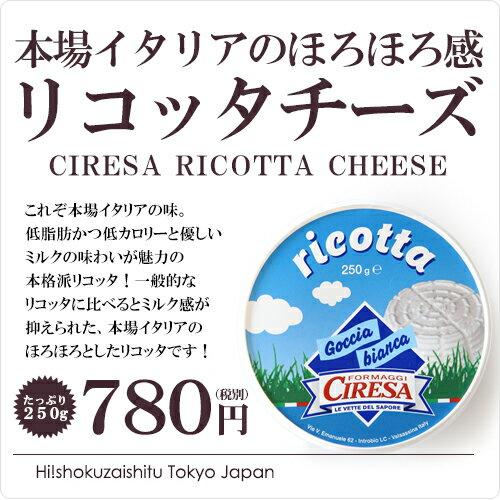 イタリア・チレーザ社 リコッタ チーズ (ricotta) パンケーキ【250g】【予約商品】【冷蔵のみ】【空輸品】