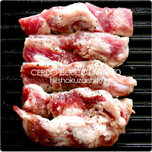 【スペイン食材ALL999円特別企画】とにかく焼くだけジューシー!濃厚なイベリコ豚の旨味がお手軽に!イベリコ豚ラガルト(肩ロース副芯)【約300g】【冷凍のみ】