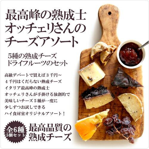 イタリア・ピエモンテ・ベッピーノ・オッチェリ熟成チーズアソート5種類のチーズとドライフルーツでお届け!【約150g/2名〜3名用】【冷蔵/冷凍不可】※6〜7種類のオッチェリ熟成チーズより5種をお届けいたします。【チーズセット・詰め合わせ】