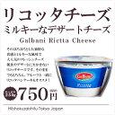 リコッタパンケーキなどに! ガルバーニ社製 リコッタ チーズ(ricotta)ミルキーでほろほろとした食感が大人気のフレ…