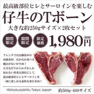 仔牛のTボーンステーキ!【500-600gサイズ】【冷凍】【D+1】
