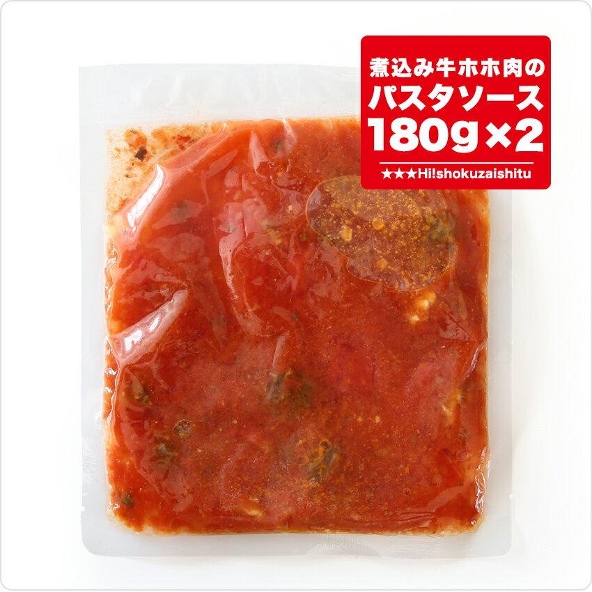 じっくり煮込んだ牛ホホ肉のパスタソース1人前×2個セット【180g×2個セット】【冷凍のみ】【D+2】