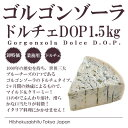 ゴルゴンゾーラ ドルチェ D.O.P チーズ 【約1.5kg】 1000年の歴史を持ち世界三大ブルーチーズの1つに君臨するチーズ …