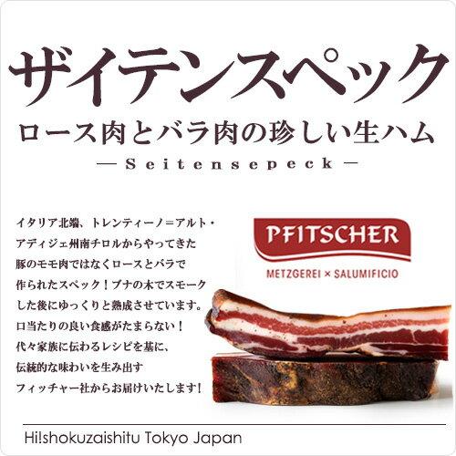 トレンティーノの南チロルから豚ロース・バラ肉で作ったスペック!ザイテンスペック!【600g】【620円/100g当り再計算】【冷蔵/冷凍可】【drt】※お届けする重量につきまして400g-800g程の幅がございます。