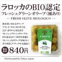 ラロッカBIO認定!フレッシュグリーンオリーブ【200g】【冷蔵のみ】【D+1】【種あり】