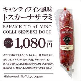 イタリア国内でも大人気のトスカーナサラミ!さらにキャンティワインを練り込んだ贅沢な1本【200g】【冷蔵/冷凍可】【D+1】