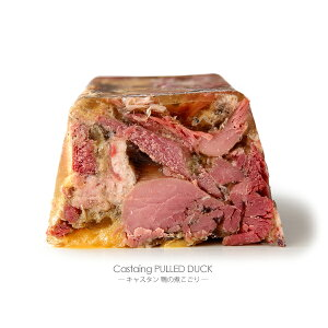 世界最高峰鴨肉の煮こごり!フォアグラの副産物・ミューラール種のもも肉を贅沢に使用したエフィロッシュ・ド・カナール・コンフィ!塩漬けされた鴨の力強い味わいとコラーゲンの旨味