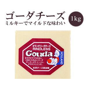 ゴーダチーズ【約1kg】【190円/100g当り再計算】【冷蔵/冷凍可】【D+2】