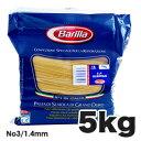 バリラ スパゲッティNo.3(1.4mm)Spaghetti/Barilla【5kg】【イタリアパスタ】【gf】【常温品/全温度帯可】【D+0】…