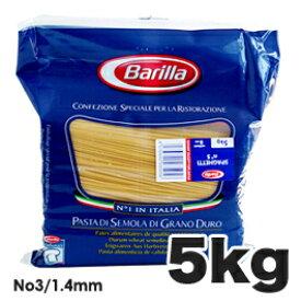 バリラ スパゲッティNo.3(1.4mm)Spaghetti/Barilla【5kg】【イタリアパスタ】【gf】【常温品/全温度帯可】【D+0】※1箱の梱包が最大20kg/4個迄、以降は2個口になります