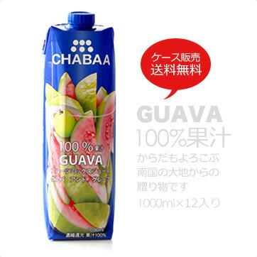 【送料無料】 ジュース 1000ml 12本ケース販売!からだも喜ぶ南国の大地からの贈り物 (グアバ)CHABAA GUAVA【常温のみ】同梱不可【D+1】