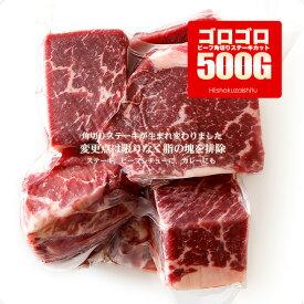 ジューシーな赤身!オーシャンビーフのサイコロステーキ大容量500g!ナチュラルビーフ100%!したたる肉汁!弾ける旨味!【冷凍のみ】【D+0】