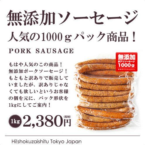 無添加ソーセージ!【1kg】某健康食品メーカーさんの逸品が数量限定で出たんです♪1kg/1パックとなります【kdm】【冷凍/冷蔵可】【D+0】※パッケージは弱真空パックとなっております。