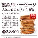 無添加ソーセージ!【1kg】某健康食品メーカーさんの逸品が数量限定で出たんです♪1kg/1パックとなります【kdm】【冷…