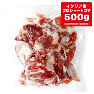 イタリア産プロシュット(コマ)【500g】【冷凍/冷蔵可】【D+0】生ハム?プロシュート?【drt】lab※細切れが入っております。お料理の具材や出汁取りにご利用ください。