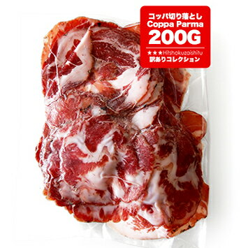 イタリア産コッパ切り落とし【200g】【冷凍/冷蔵可】