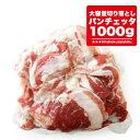 イタリア産パンチェッタ切り落とし【大容量1000g】【冷凍/冷蔵可】【sei】