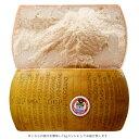 チーズ の王様 ザネッティ社 パルミジャーノ レッジャーノ24ヶ月熟成!2011年、2012年、2013年楽天市場チーズ部門3年…